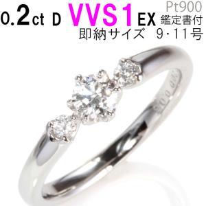 婚約指輪 ダイヤ 0.2ct D-VVS1-EXサイドダイヤ...