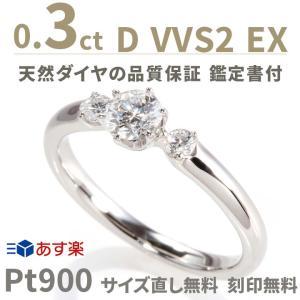 [数量限定SALE]婚約指輪 ダイヤ 0.3ct D-VVS2-EX サイドダイヤ エンゲージリング...