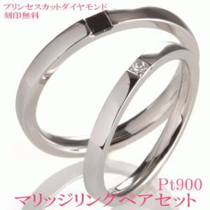 結婚指輪 プリンセスカットダイヤペアセット ホワイト&ブラックダイヤ 刻印無料 マリッジリング メン...