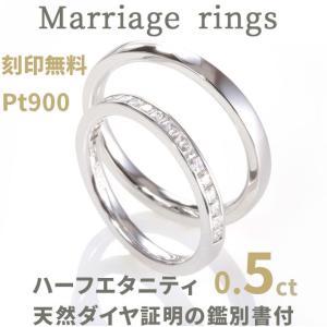 結婚指輪 安い プラチナ900 マリッジリング ペアリング プラチナ ハーフエタニティ 0.5ct ...
