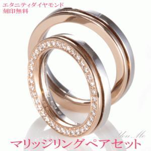 結婚指輪 マリッジリング ペアリング プラチナピンクゴールドコンビ 2本セット マリッジリング