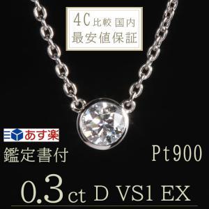 婚約指輪 ネックレス  0.3ct 最高トップグレード Dカラー 上質  VS1 トップグレード E...