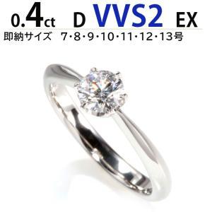 婚約指輪 ダイヤ 0.4ct D-VVS2-EX ティファニ...