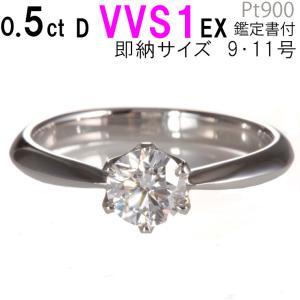 婚約指輪 0.5ct D VVS1 EX あすつく 9号 1...