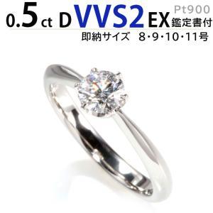 婚約指輪  ダイヤ 0.5ct D-VVS2-EX  ティフ...