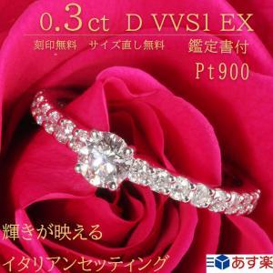 永遠を意味するエタニティー  9,11号即納サイズ有  0.3ct 最高Dカラー 高品質VVS1  ...