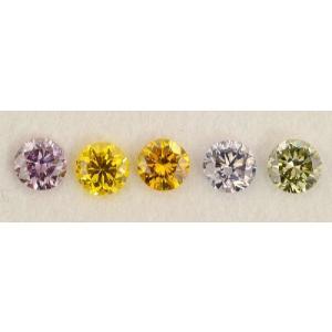 ハッピーカラーダイヤBox!ラウンドブリリアントカット パープルダイヤモンド入り!バイオレットダイヤ グリーンダイヤ イエローダイヤ|diadia