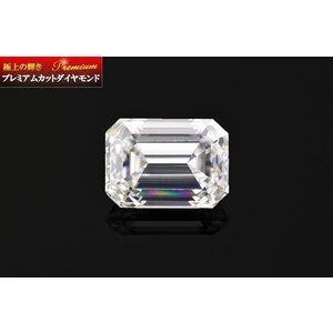 ダイヤの極み!エメラルドカット ダイヤモンド Dカラー IF 最高品質とお色 0.5カラット この透明感はダイヤならでは!|diadia