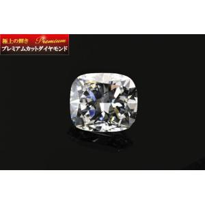 クッションカット ダイヤモンド ルース Gカラー IF 最高品質 0.55ct さざ波のような優しい輝きとコロッとしたフォルムが魅力!|diadia