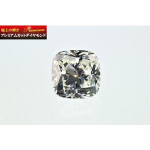 ダイヤの輝き重視の方へ クッションカット ダイヤルース 0.5ct IF 最高品質 秘密のHカラー|diadia