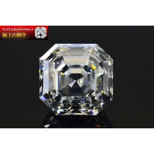 アッシャーカットダイヤルース0.7カラットDカラーIFダイヤならではの美しさと輝きインターナリーフローレス|diadia