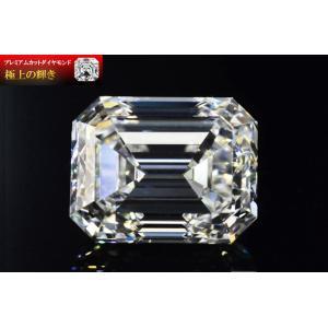 1カラット エメラルドカット ダイヤ Fカラー IF 品質内包物のないはっとする透明感色白美人さん!|diadia