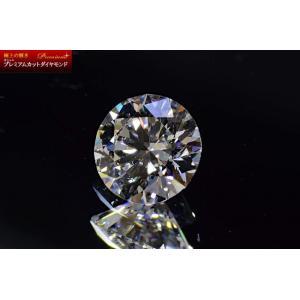 ほぼ0.3カラット ラウンド ダイヤモンド Dカラー IF  輝き強いさん GIA鑑定書 刻印つき 蛍光性ストロングブルー|diadia