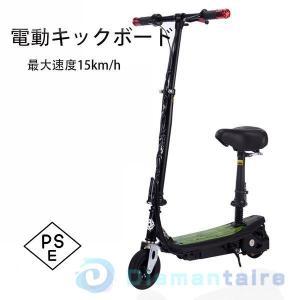 電動キックボード こども 大人用 電動スクーター 大人のスクーター 小型 折りたたみ ポータブル  ...
