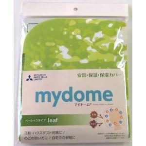 安眠・保温・保湿カバー 「mydome(マイドーム)」/leaf|diamic-shop|04