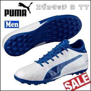 サッカートレーニングシューズ プーマ PUMA エヴォタッチ 3 TT|diamond-sports