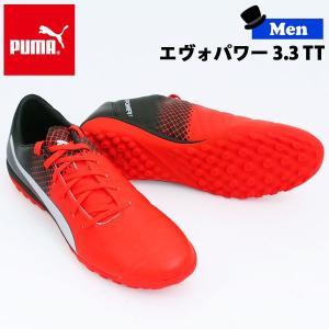 サッカートレーニングシューズ プーマ PUMA EVOPOWER 3.3 TT トレシュー|diamond-sports