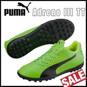 サッカートレーニングシューズ プーマ PUMA Adreno III TT トレシュー|diamond-sports
