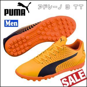 サッカートレーニングシューズ プーマ PUMA サッカーシューズ アドレーノ 3 TT|diamond-sports