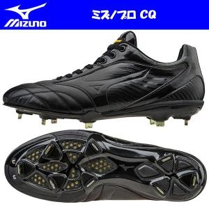 野球 スパイク 金具埋め込み ミズノ MIZUNO ウレタンソール ミズノプロ CQ ブラック/ブラック|diamond-sports