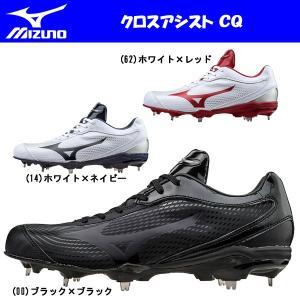 野球 スパイク 金具埋め込み ミズノ MIZUNO ウレタンソール クロスアシスト CQ|diamond-sports