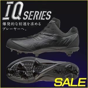野球 スパイク 金具 埋め込み式 一般 ミズノ MIZUNO ハイスト IQ ブラック/ブラック|diamond-sports