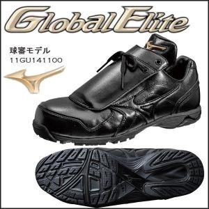 MIZUNO ミズノ 球審用モデル グローバルエリート アンパイアシューズ -ブラック×ブラック-|diamond-sports