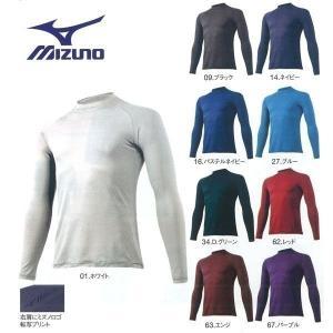 MIZUNO【ミズノ】一般用アンダーシャツ DRY 丸首 長袖|diamond-sports
