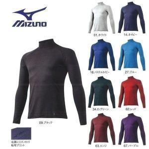 MIZUNO【ミズノ】一般用アンダーシャツ DRY ハイネック 長袖|diamond-sports