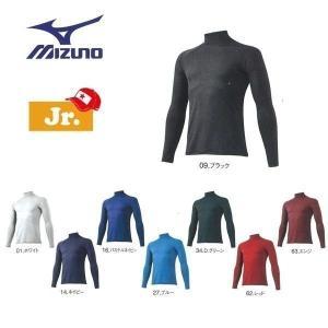 MIZUNO【ミズノ】ジュニア用アンダーシャツ DRY ハイネック 長袖|diamond-sports