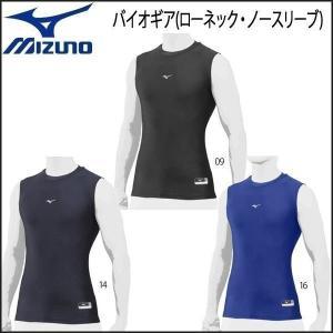 野球 フィットアンダーシャツ 一般用 メンズ ミズノ MIZ...