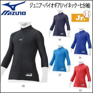 野球 フィットアンダーシャツ ジュニア 少年用 ミズノ MI...