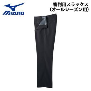 野球 MIZUNO ミズノ  審判用スラックス オールシーズン用 -チャコールグレー-|diamond-sports