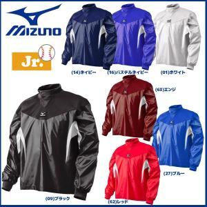 野球 ウインドシャツ ウインドブレーカー ジュニア 少年用 ミズノ MIZUNO トレーニングジャケット