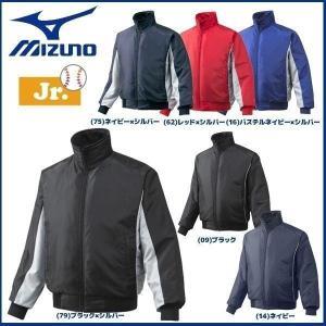 野球 MIZUNO ミズノ  少年用 ジュニア・グラウンドコート diamond-sports