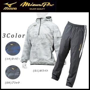 野球 ウェア ウインドブレーカー 一般用 メンズ ミズノ MIZUNO ミズノプロ ウインドブレーカー 裏メッシュ-上下セット- p15|diamond-sports