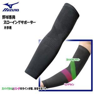 野球 トレーニング 一般用 ミズノ MIZUNO スローイングサポーター ブラック|diamond-sports