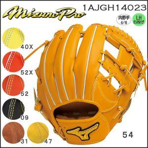 野球 グラブ グローブ 一般用 硬式 ミズノ MIZUNO ミズノプロ BSS スピードドライブテクノロジー 内野手4/6 右投げ用 9 ポケット正面タイプ