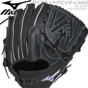 野球 グローブ ミズノ MIZUNO 軟式用 ダイアモンドアビリティ AXI 投手用:サイズ11 グ...