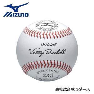 野球 MIZUNO  ミズノ  ビクトリー 高校試合球 1ダース|diamond-sports