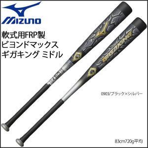 野球 バット 一般軟式用 カーボン FRP ミズノ MIZU...