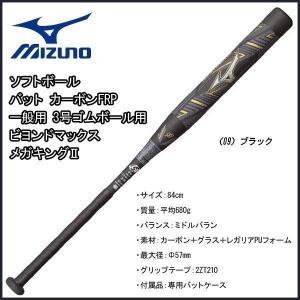 ソフトボール バット カーボンFRP 一般用 3号ゴムボール用 ミズノ MIZUNO ビヨンドマックス メガキング2 84cm680g平均 ブラック|diamond-sports