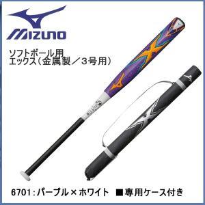 ソフトボール バット 一般 ミズノ MIZUNO  X エックス 3号 ゴムボール用 84cm650g平均 パープル/ホワイト|diamond-sports