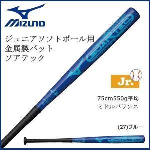野球 MIZUNO ミズノ ジュニアソフトボー...の関連商品3