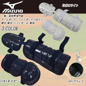 MIZUNO ミズノ 一般・高校野球対応 アームガード・フットガード 2点セット 硬式 軟式 ソフトボール 兼用