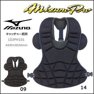 MIZUNO ミズノ ミズノプロ 一般硬式用プロテクター キャッチャー防具 高校野球対応 diamond-sports