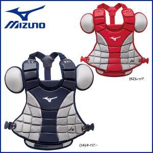 野球 MIZUNO ミズノ  一般ソフトボール用 プロテクター 捕手 キャッチャー 防具
