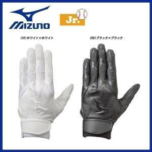 野球 バッティング手袋 一般用 少年・ジュニア用 ミズノ MIZUNO セレクトナイン 高校野球対応 片手用|diamond-sports