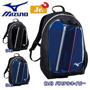 野球 MIZUNO 【ミズノ】 少年用デイパック バット収納式 -ブラック・ネイビー・パステルネイビー-|diamond-sports