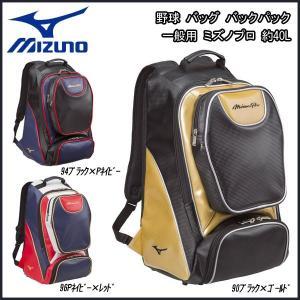 野球 バッグ バックパック 一般用 ミズノ MIZUNO ミズノプロ 約40L|diamond-sports